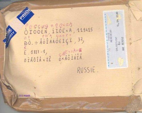 http://en.wikipedia.org/wiki/File:Letter_to_Russia_with_krokozyabry.jpg
