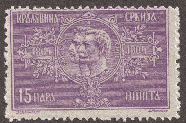 karageorgevich stamp