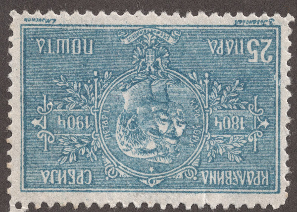 karageorgevich stamp - inverted