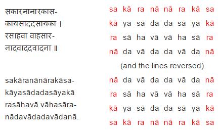 https://en.wikipedia.org/wiki/Shishupala_Vadha#Linguistic_ingenuity