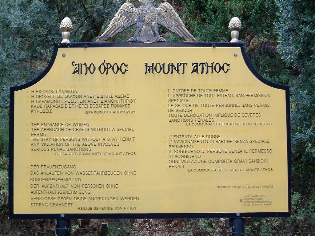 https://commons.wikimedia.org/wiki/File:Athos_grenze_frangokastro_01.jpg