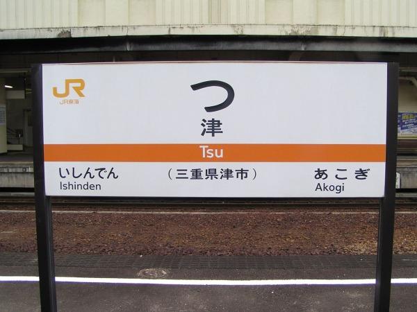 https://commons.wikimedia.org/wiki/File:TsuStekimeihyo.jpg